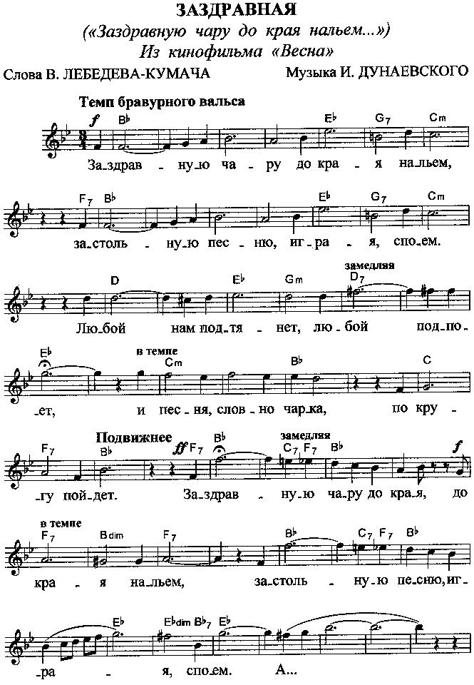 Скачать песню давай наливай на английском языке