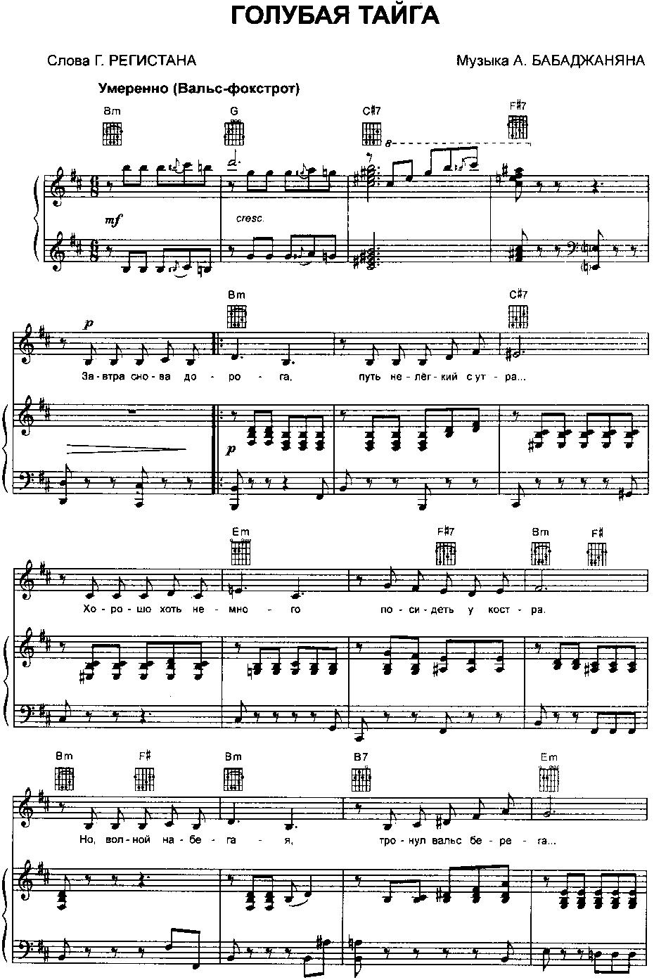 a-vse-konchaetsya-slova-akkordi