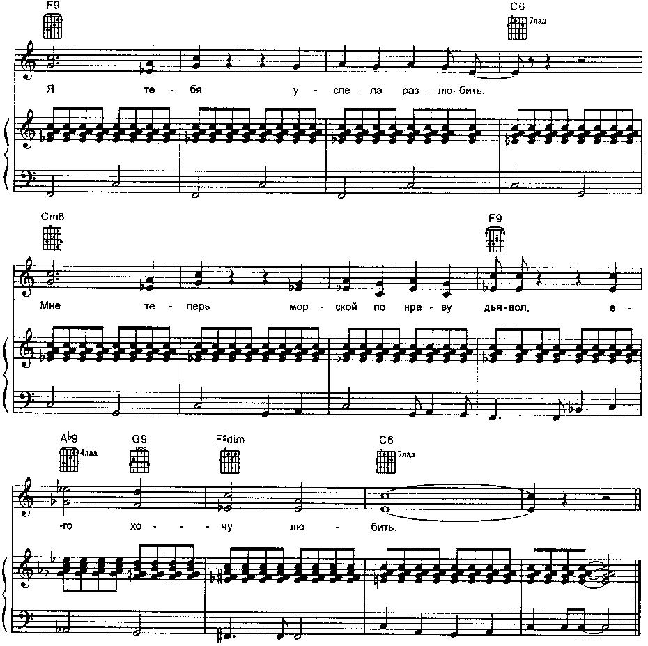 Песня эй моряк аккорды