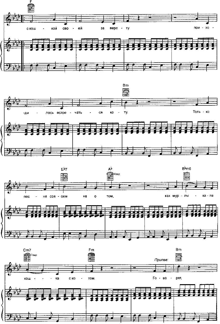 Аккорды для гитары в песне черный кот