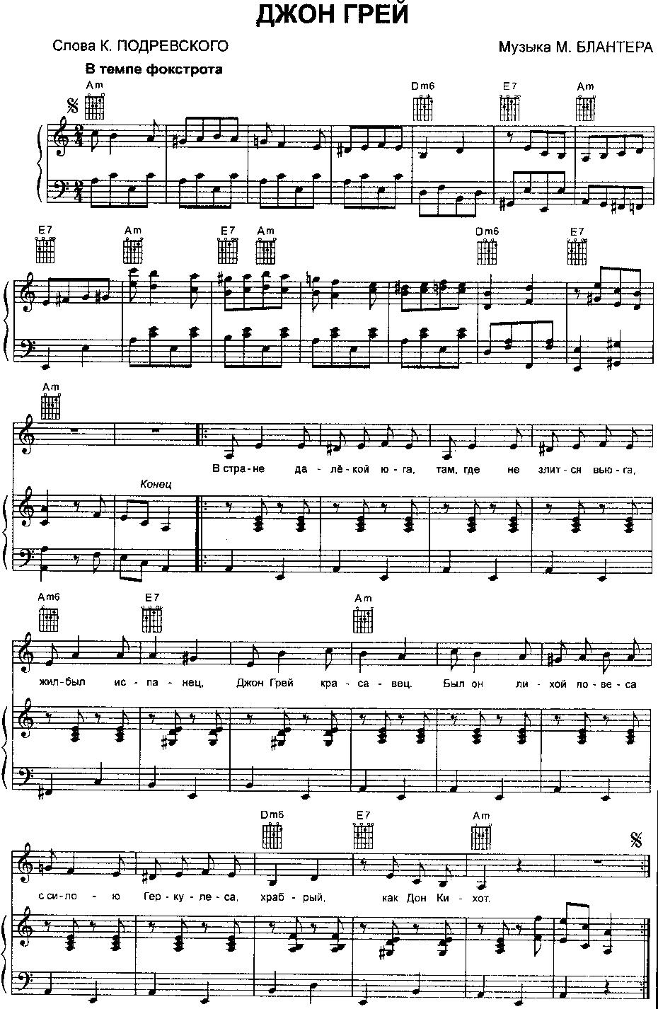 Джон Грей (с нотами)