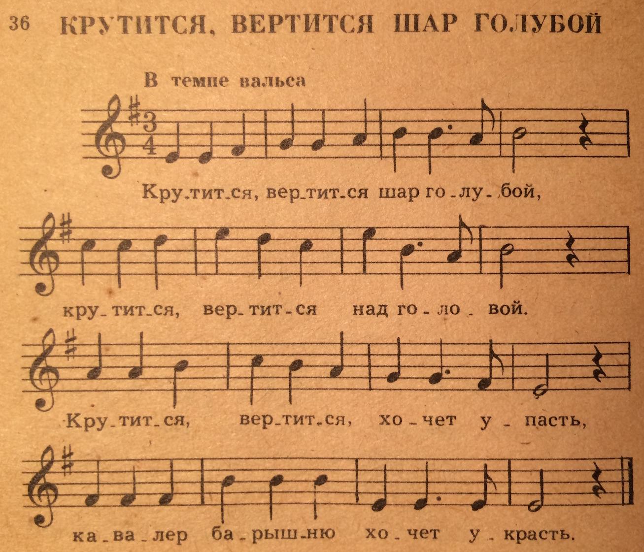 МИНУСОВКА ПЕСНИ КРУТИТСЯ ВЕРТИТСЯ ШАР ГОЛУБОЙ СКАЧАТЬ БЕСПЛАТНО