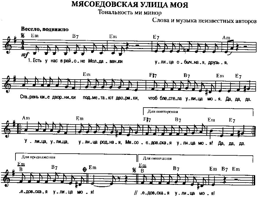 Песню Мясоедовская Улица Моя
