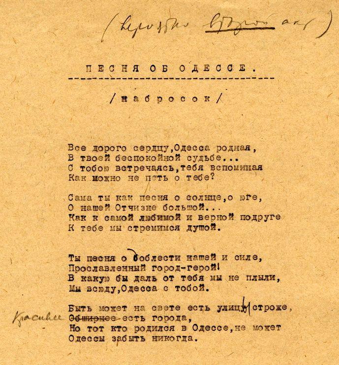 «Песня об Одессе» (набросок) из оперетты «Белая Акация». Текст с пометками   И.О. Дунаевского. 1954 г.
