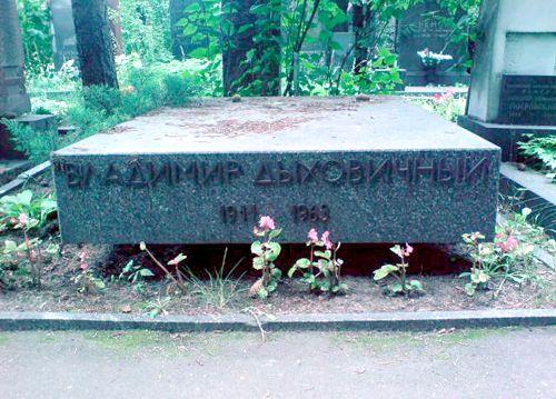 Новодевичье кладбище. Могила В. Дыховичного.