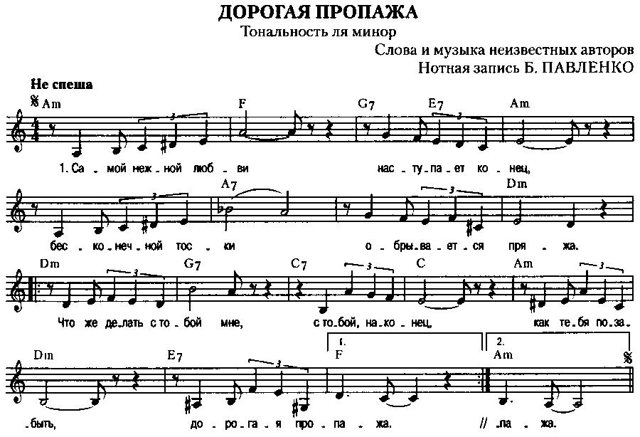 попробуем описать витек песня успенской аккорды двухуровневых