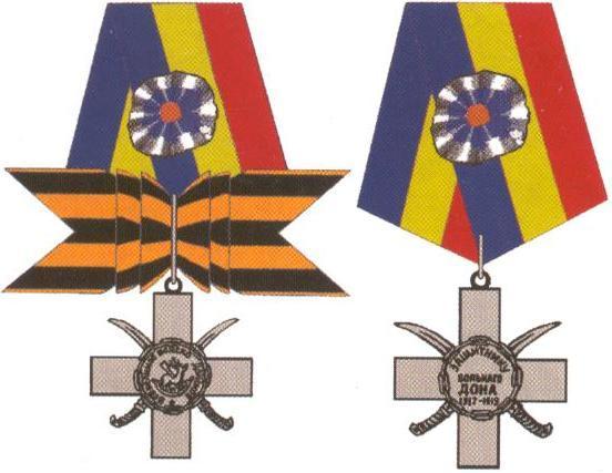 Георгиевские кресты всевеликого
