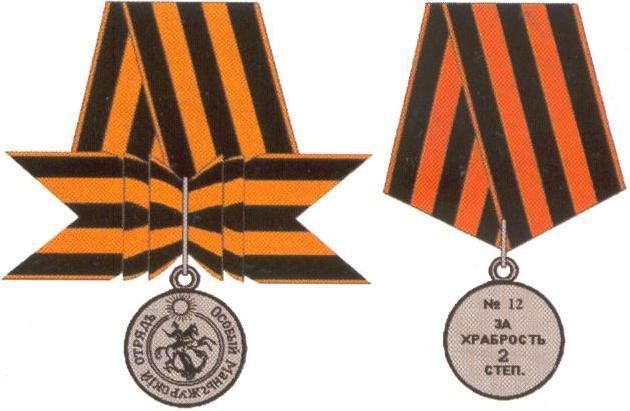 Георгиевская медаль особого
