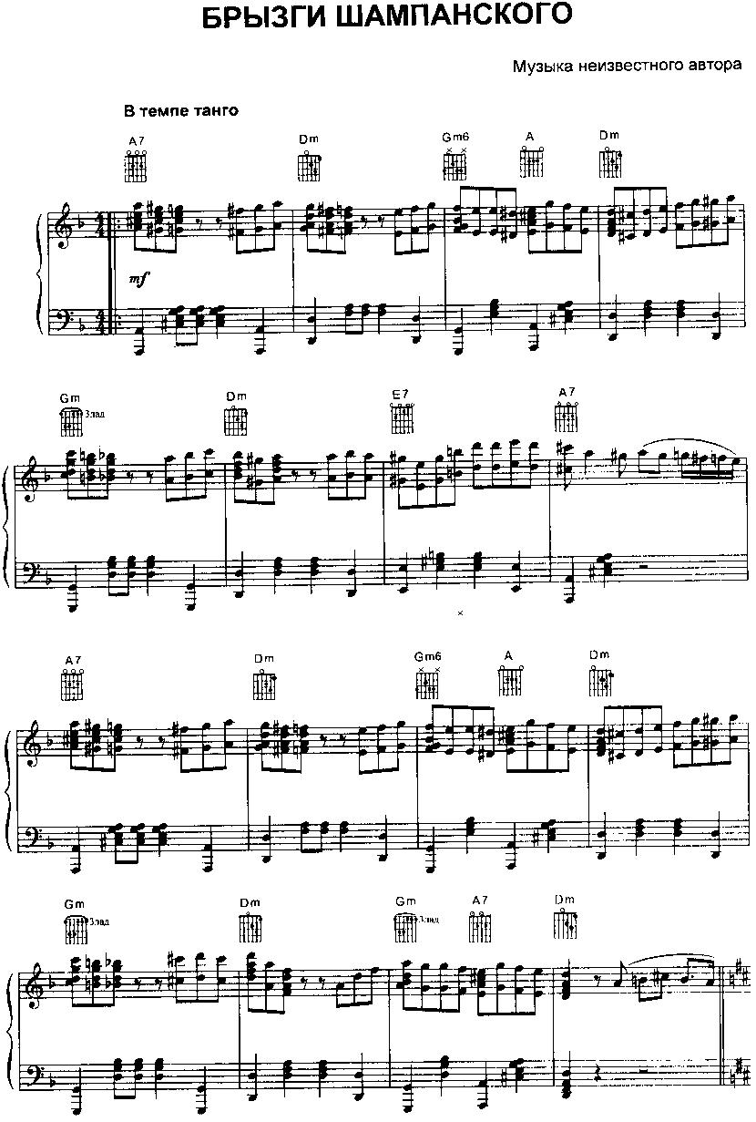 Брызги Шампанского Танго Ноты
