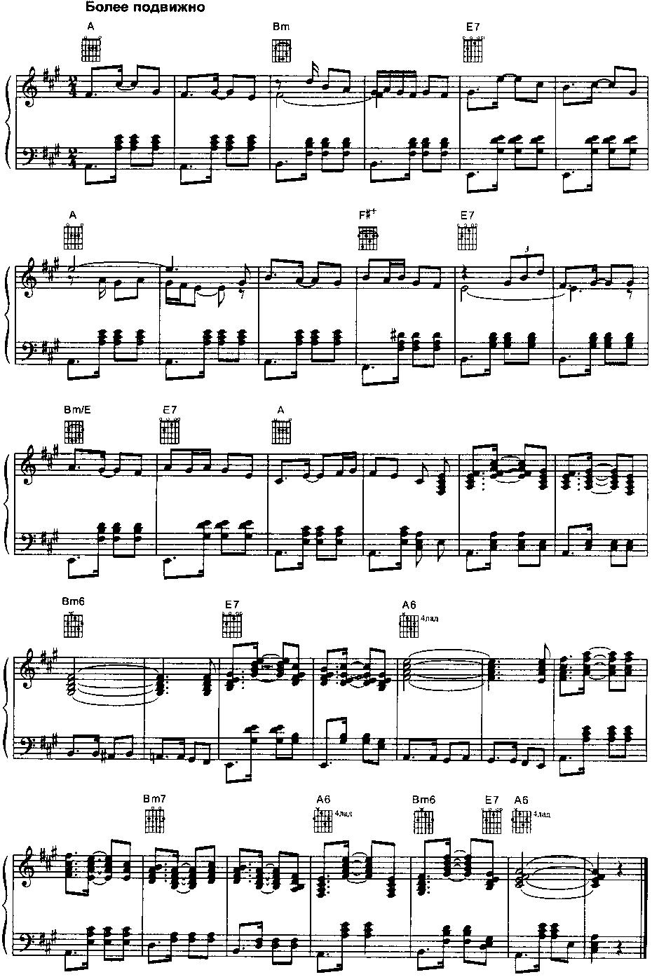 Для исполнения на фортепиано и
