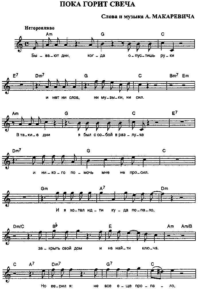ПЕСНЯ СКРИПНЕТ ДВЕРЬ ГОРИТ СВЕЧА СКАЧАТЬ БЕСПЛАТНО