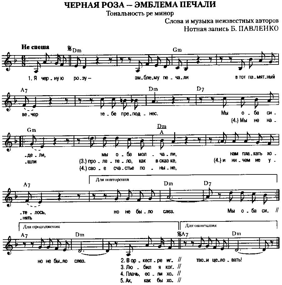 МИНУСОВКА ПЕСНЯ РОЗА БЕЛОРОЗОВАЯ СКАЧАТЬ БЕСПЛАТНО