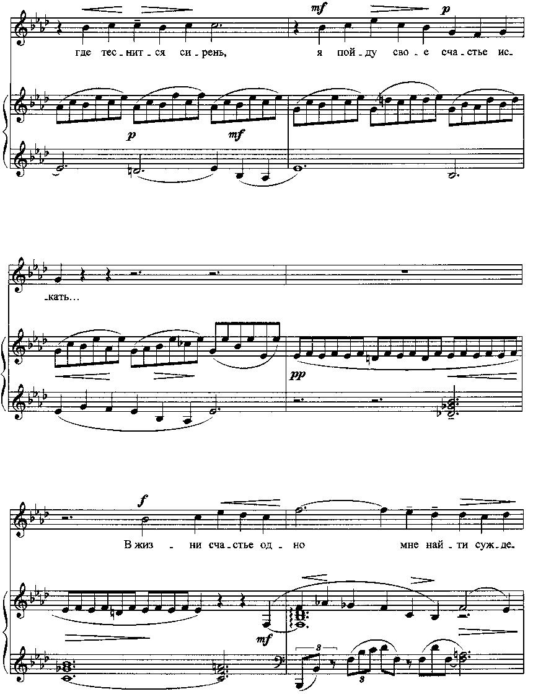 Ноты для голоса и фортепиано 3 листа