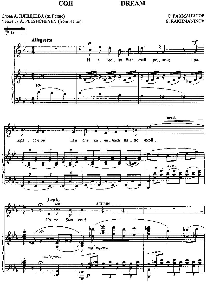 3 Симфония Рахманинова скачать