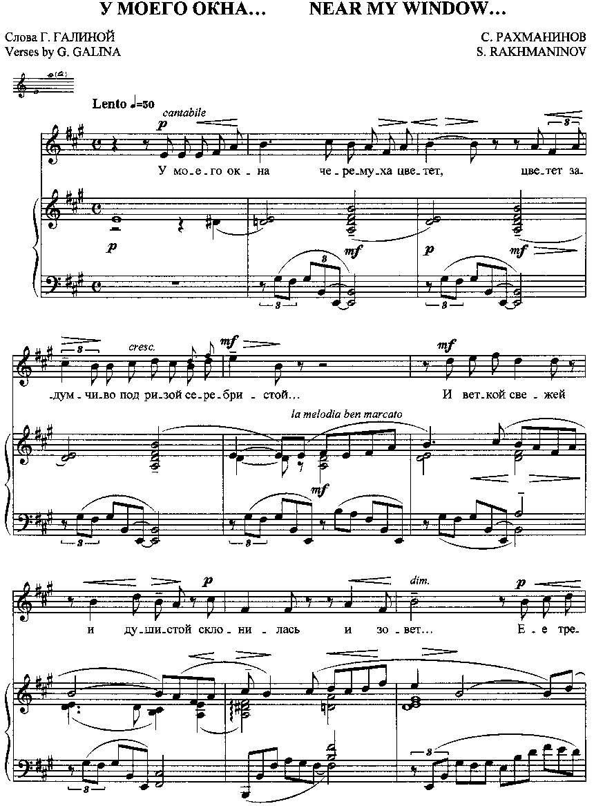 Песня московские окна ноты для фортепиано