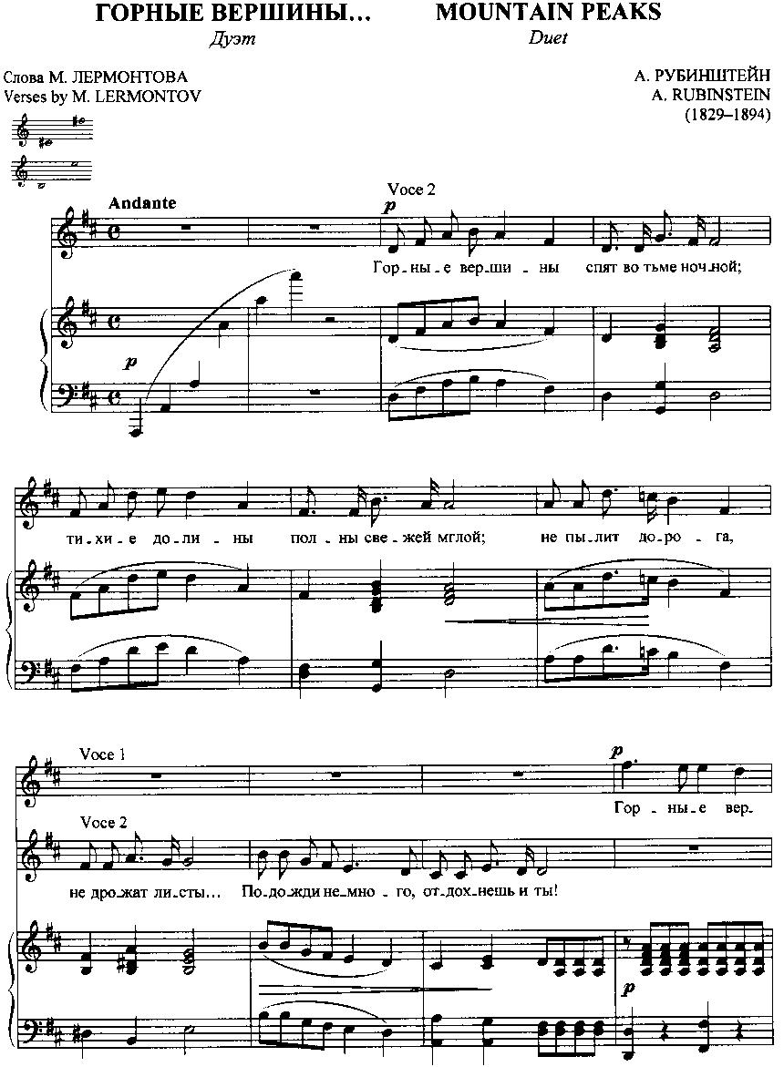 Музыка а. Рубинштейна. Горные вершины (дуэт) — ноты для фортепиано.