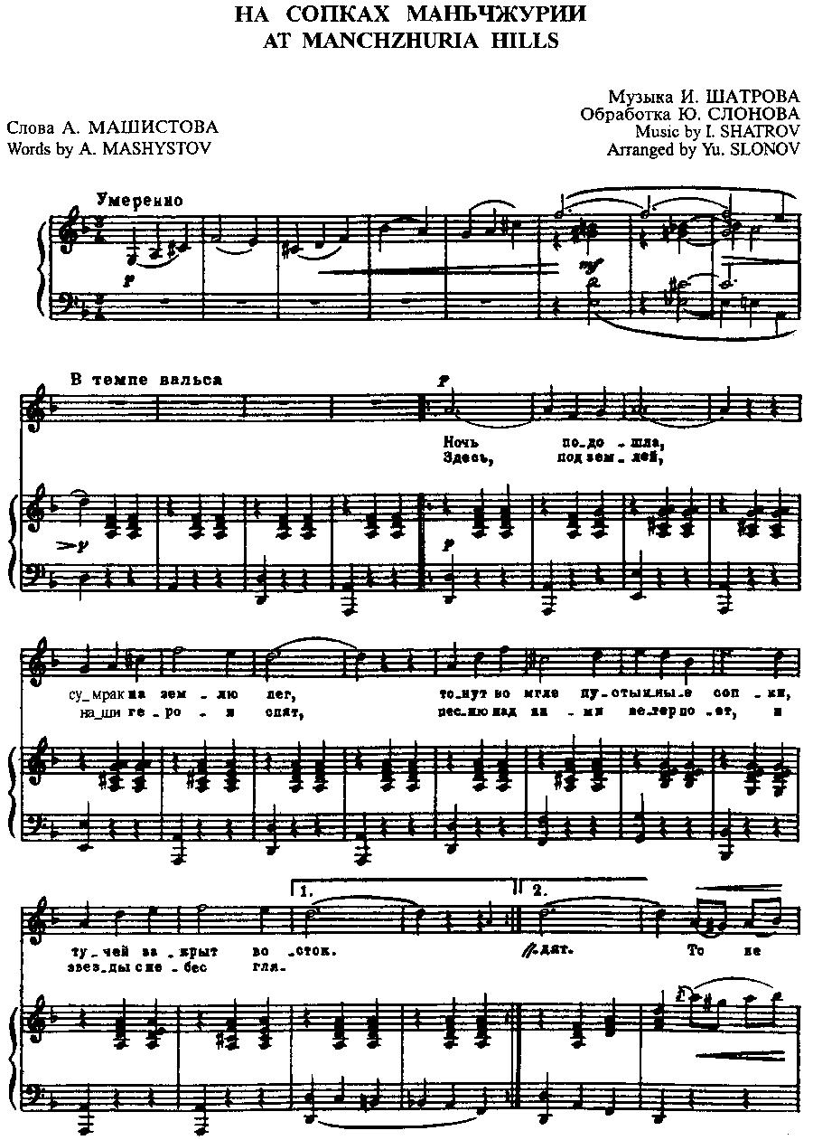 ПЕСНЯ НА СОПКАХ МАНЬЧЖУРИИ СКАЧАТЬ БЕСПЛАТНО