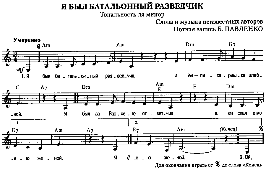 http://a-pesni.org/ww2/folk/jabylbat.png