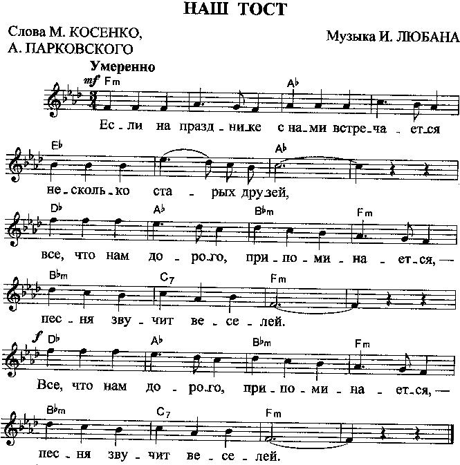 Ноты песни наш тост