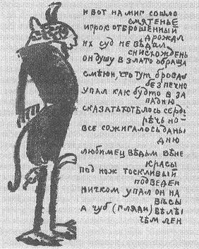 "О.В. Розанова. Черт. Литография из книги А.Е. Кручёных и В. Хлебникова ""Игра    в аду"". Москва, 1914"